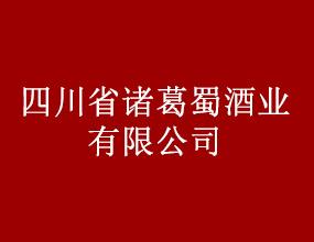 四川省诸葛蜀酒业有限公司