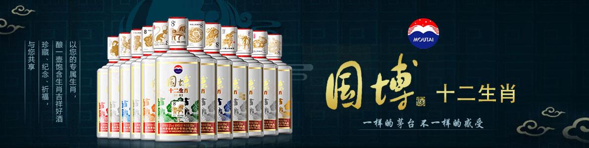 贵州茅台股份国博十二生肖酒华东地区运营中心