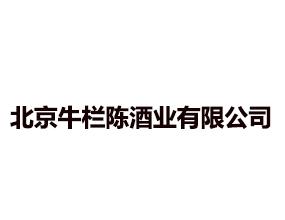 北京牛栏陈酒业有限公司