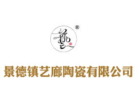 景德镇艺廊陶瓷有限公司