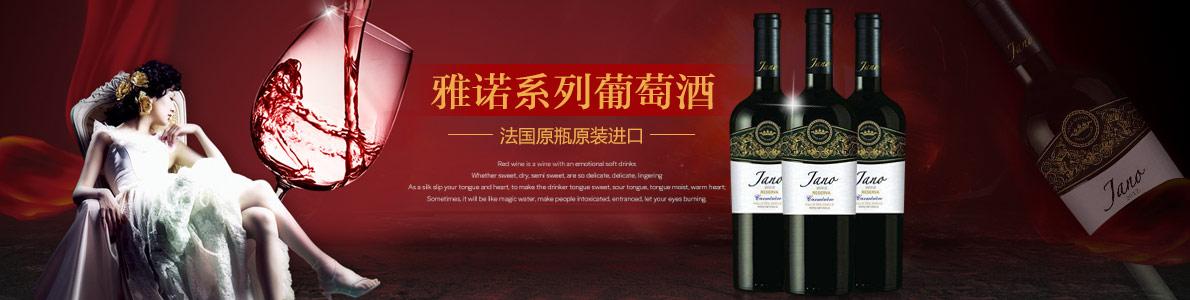 江苏越众商贸无限公司雅诺葡萄酒系列