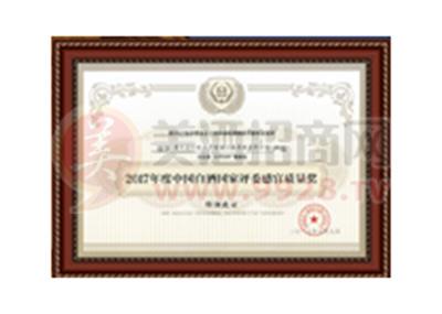 中国白酒国家评委感官质量奖