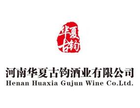 河南华夏古钧酒业有限公司