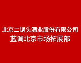 北京二锅头酒业股份有限公司·蓝调北京市场拓展部
