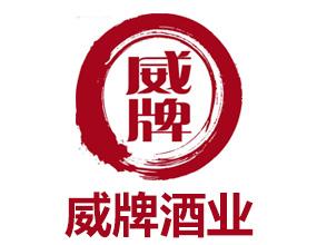 湖南威牌酒业有限公司