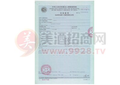 中华人民共和国出入境检验检疫卫生证书