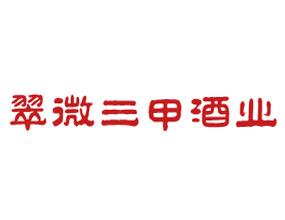 江西翠微三甲酒业有限公司