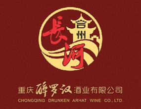 重庆醉罗汉酒业有限公司