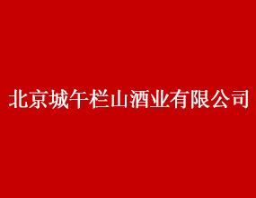 北京城午栏山酒业有限公司