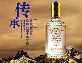 上海藏窖宝泉酒业有限公司
