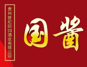 贵州世纪回归酒业有限公司