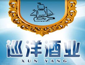 上海巡洋酒业有限公司