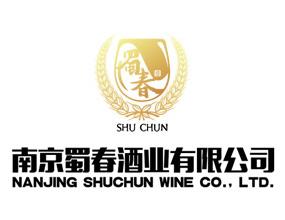 南京蜀春酒业有限公司