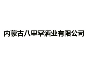 內蒙古八里罕酒業有限公司