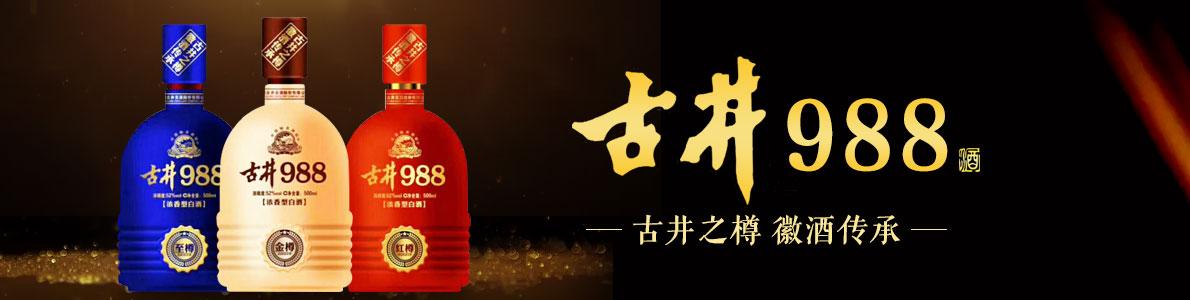 古井988营销中心