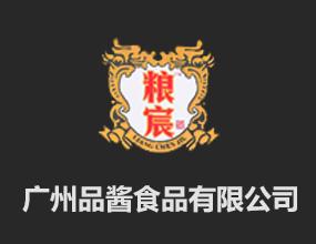 广州品酱食品有限公司