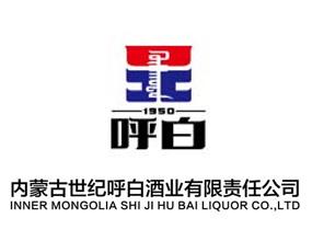 内蒙古世纪呼白酒业有限责任公司