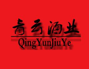 自贡荣州青云酒业有限公司