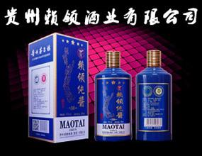 贵州省仁怀市茅台镇赖领酒业销售有限公司