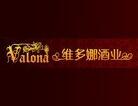 维多娜酒业(上海)有限公司