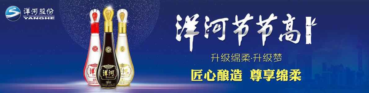 洋河节节高营销中心