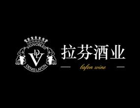河南拉芬酒业有限公司