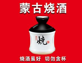 內蒙古蒙古人酒業有限公司