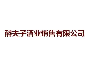 贵州省仁怀市醉夫子酒业销售有限公司