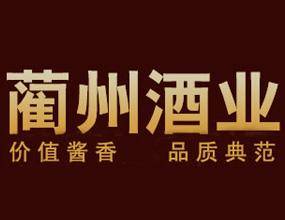 四川·古蔺县蔺州酒业有限责任公司