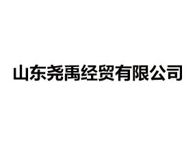山�|�蛴斫��Q有限公司