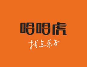 深圳哈哈虎文化发展有限公司