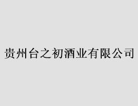 贵州金一沙老酱酒业有限公司