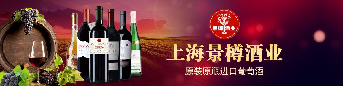 上海景樽酒�I有限公司