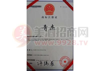 青杰商标注册证