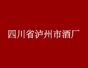 四川省泸州市酒厂