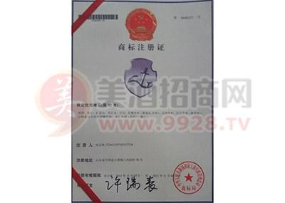 亮剑傲雅商标注册证