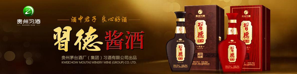 贵州习德酒业销售有限公司