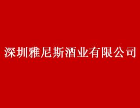 深圳市雅尼斯酒�I有限公司