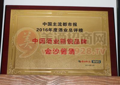 中国酒业新锐品牌金沙酱酒