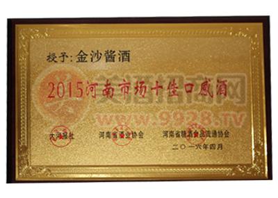 2015河南市�鍪�佳口感酒