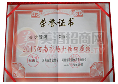 2015河南市场十佳口感酒