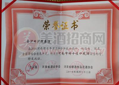 2016河南市场十佳口感酒