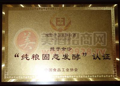 纯粮固态发酵认证书
