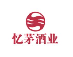 贵州省仁怀市忆茅酒业销售有限公司