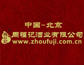 北京周福记酒业有限公司