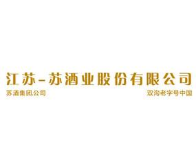 江苏-苏酒(实)业股份有限公司