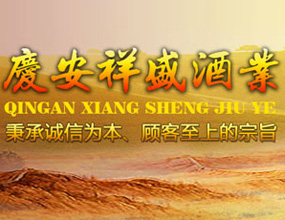 黑龙江省庆安祥盛酒业有限公司
