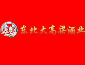 黑龍江東北大高粱酒業有限公司