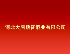 河北大唐魏征酒业有限公司