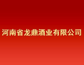 河南乐酱酒业股份有限公司